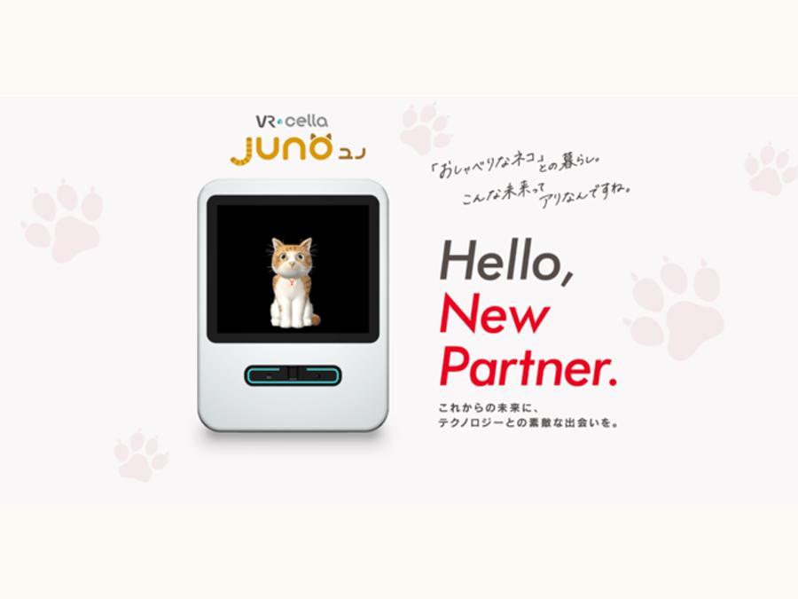 """""""育てる""""猫型バーチャルペット「Juno(ユノ)」オンラインショップで発売 ユピテル"""