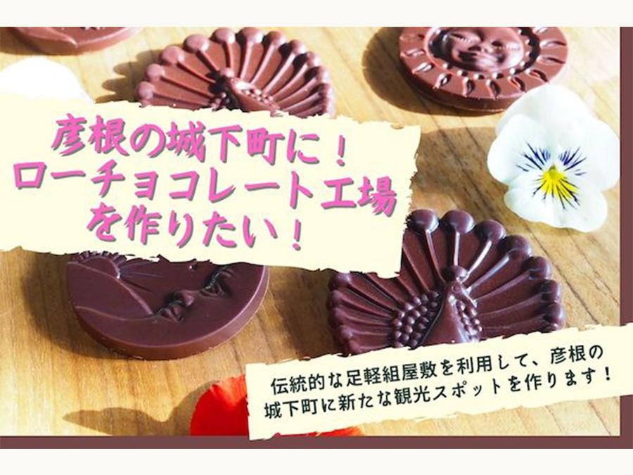 彦根の城下町にローチョコレート工場を作るクラウドファンディング。約2週間で第一目標を達成!