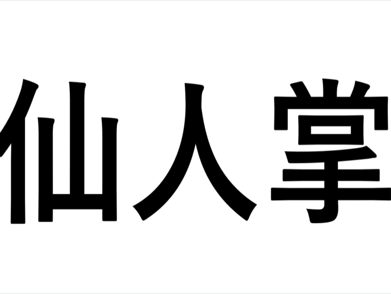 愛知県で生産量日本一の「仙人掌」なんて読む?
