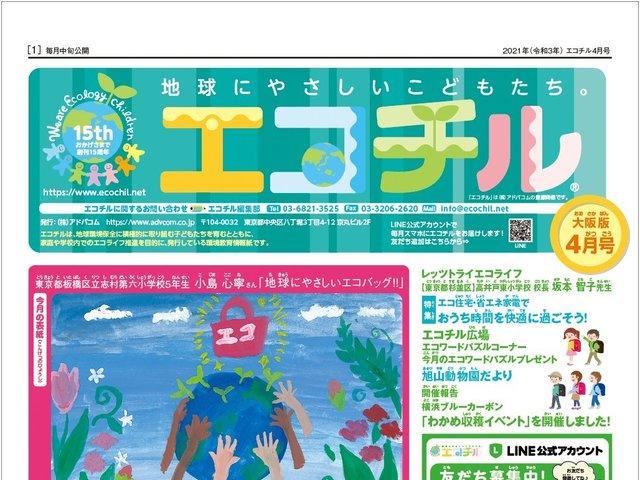 子ども環境情報紙「エコチル」創刊15周年 全国デジタル版とYouTube生配信番組を開始