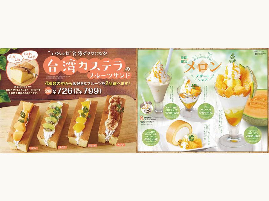 「台湾カステラのフルーツサンド」「メロンデザートフェア」など、トマオニのデザートがリニューアル!
