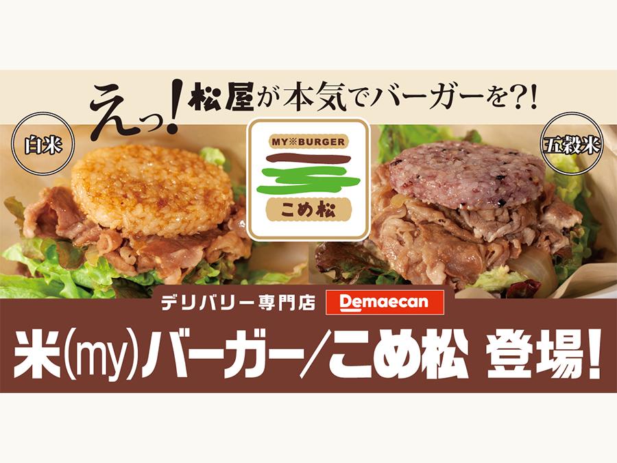 牛めし松屋が手掛けるライスバーガー専門店「米(my)バーガー/こめ松』誕生!