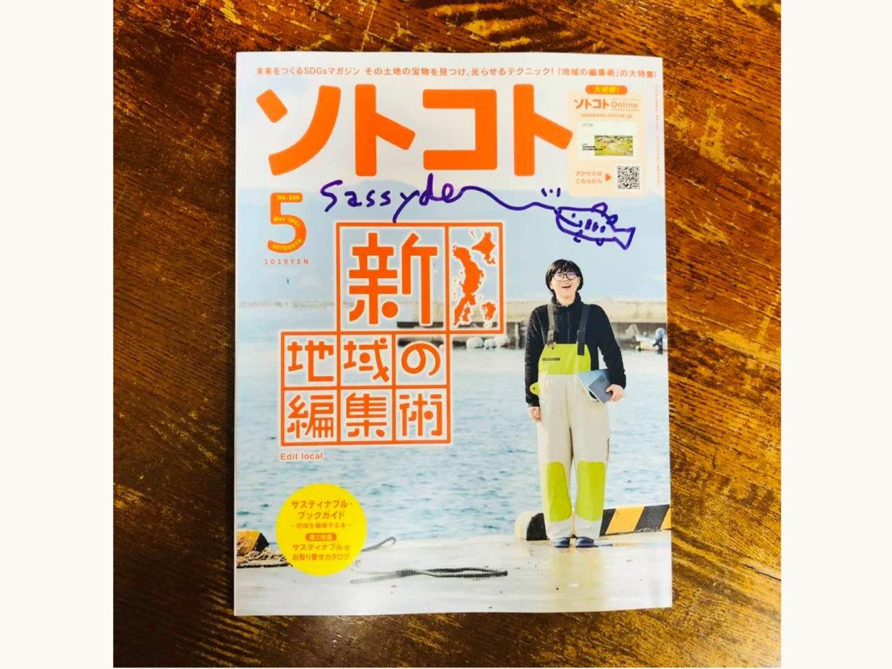 ソトコトの最新号は「新・地域の編集術」!