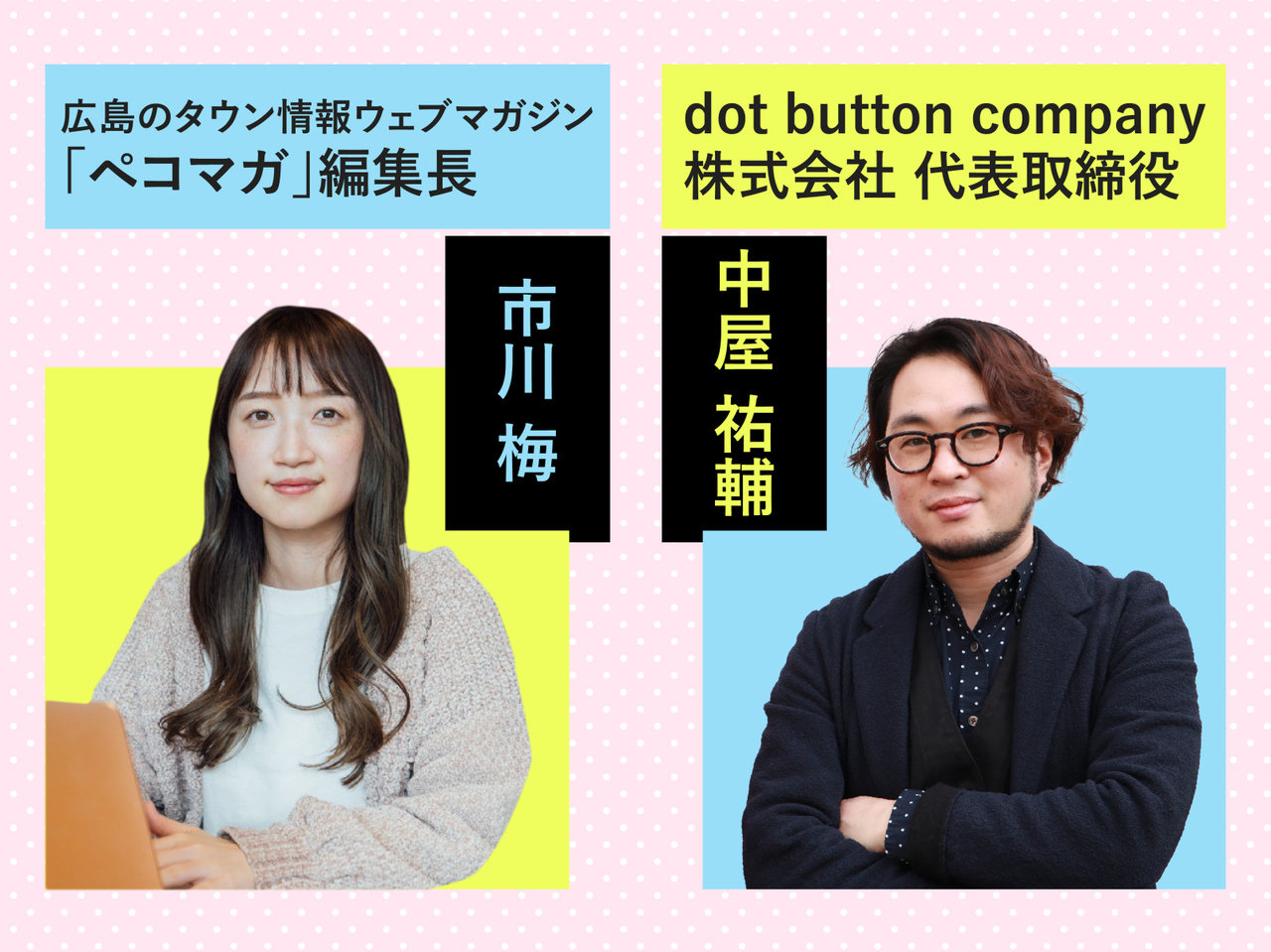 広島愛溢れるウェブマガジン編集長の想い。自らが架け橋になり情報を届ける【市川梅・中屋祐輔対談】