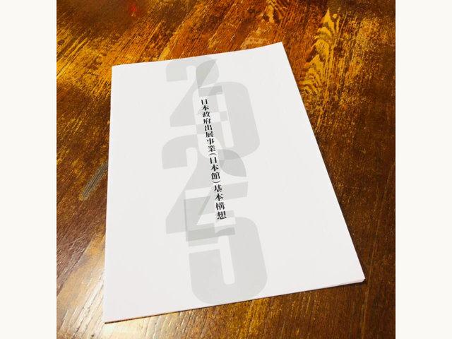 2025大阪・関西万博日本館の基本構想完成! テーマは「いのちと、いのちの、あいだに」