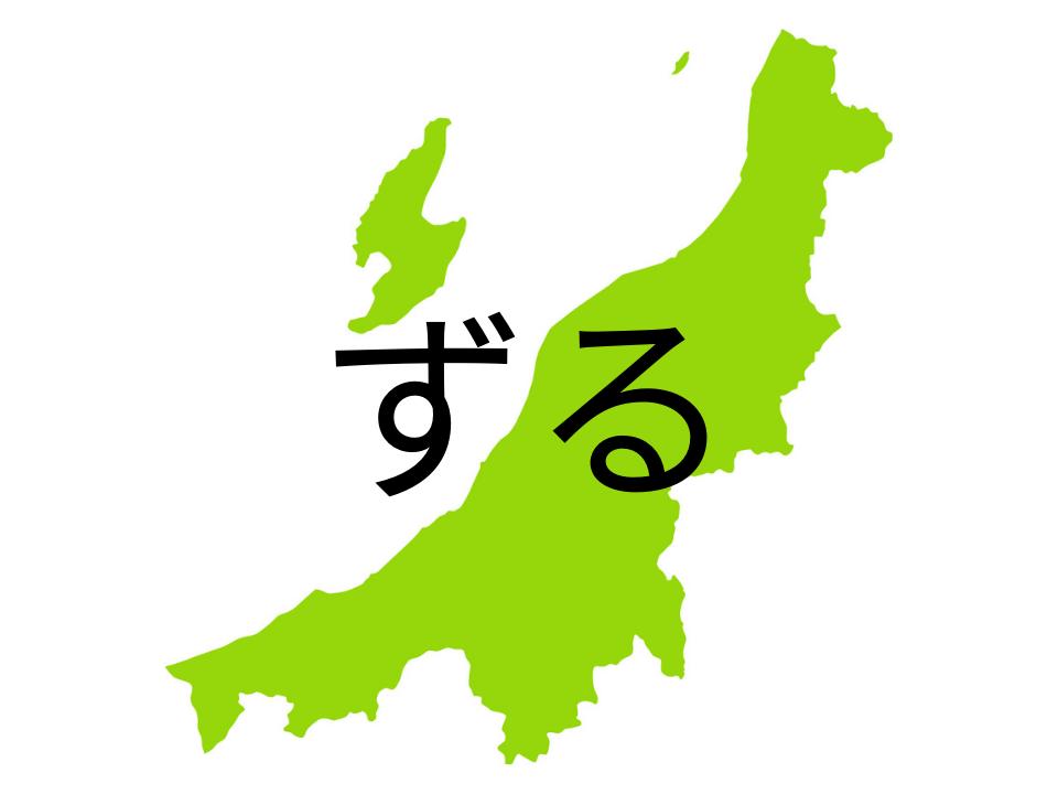 """これを知っていれば新潟県民!方言「電車が""""ずる""""」ってどんな意味?"""