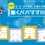 第5回「オリックス 働くパパママ川柳」入賞作品決定 過去最多6万超句の頂点は?