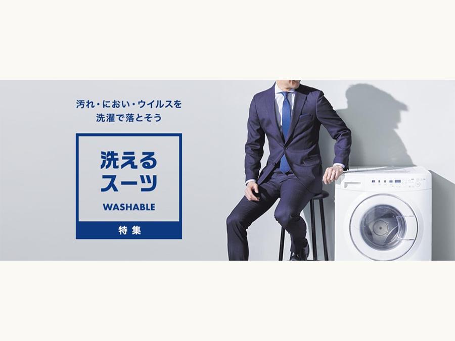 「スーツを洗う」がニューノーマル時代の新習慣。手を洗うようにスーツを洗おう!