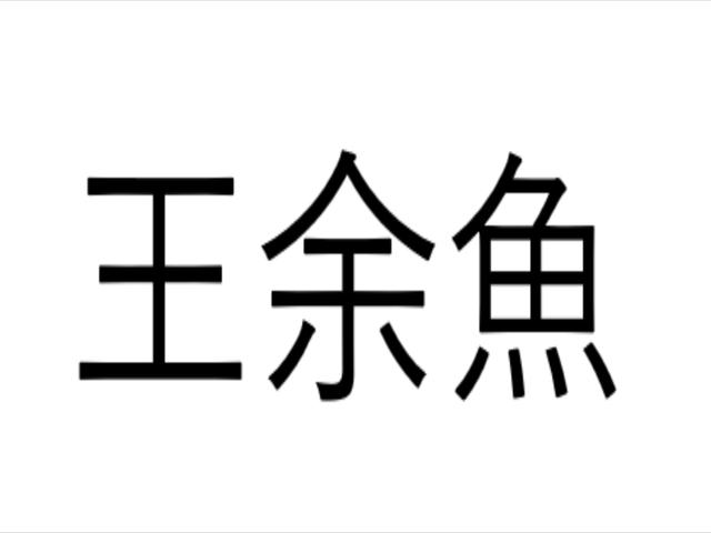 「王余魚」なんて読む?石川県制定の魚です。