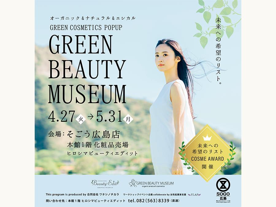 『GREEN