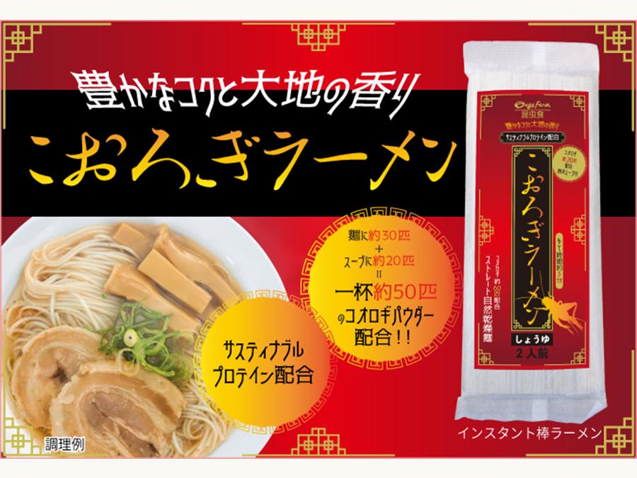 麺に30匹+スープに20匹|一杯に約50匹分のコオロギパウダーを配合したインスタント麺が発売
