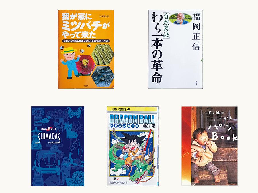 『Retocos』・三田かおりさんが選ぶ「地域を編集する本5冊」