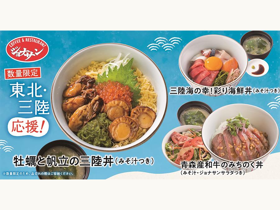 """ジョナサンで旅気分!食べて、東北応援も。東北・三陸産の魚介やお肉で仕上げた""""丼""""が登場"""