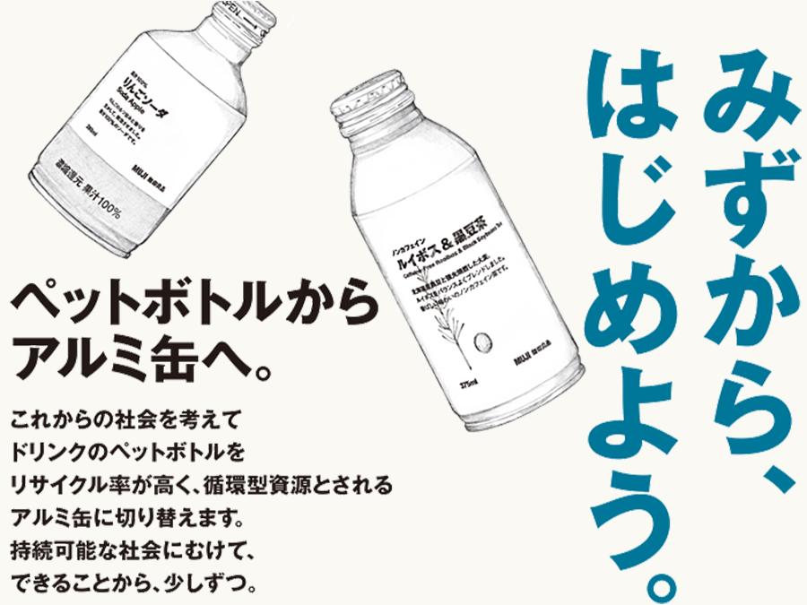 ペットボトルからアルミ缶への切り替えと、水プロジェクト活動拡大のお知らせ 無印良品