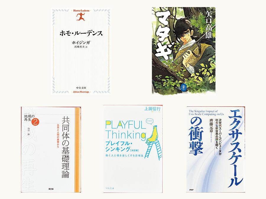 『ハバタク』・丑田俊輔さんが選ぶ「地域を編集する本5冊」