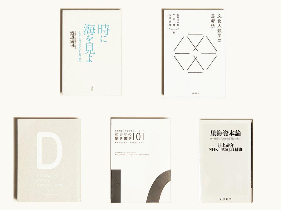 漁師・三浦尚子さんが選ぶ「地域を編集する本5冊」