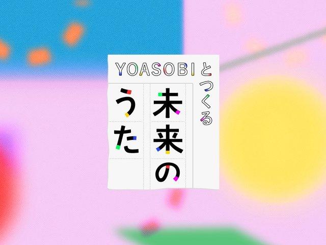 YOASOBIがつくるSDGs番組のテーマソング、原作を子供たちから募集!