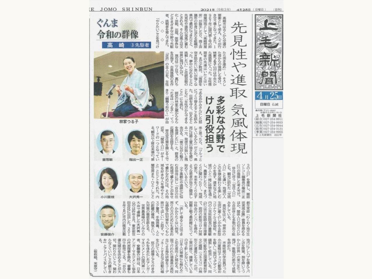 群馬県『上毛新聞』の1面でご紹介いただきました!