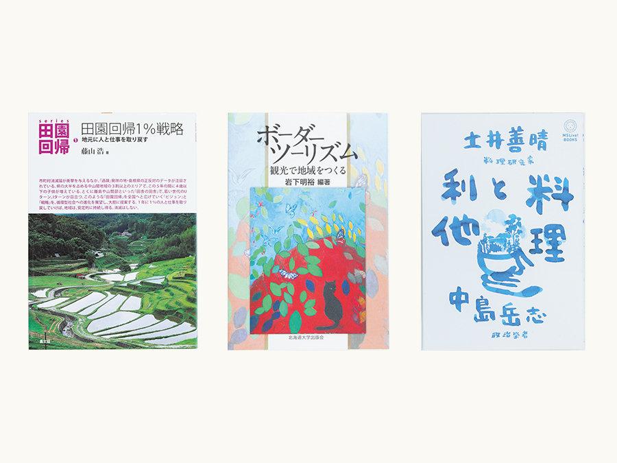 ローカルジャーナリスト|田中輝美さんの選書