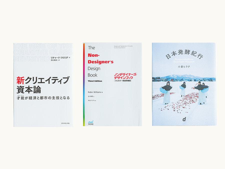 『ドット道東』代表|中西拓郎さんの選書