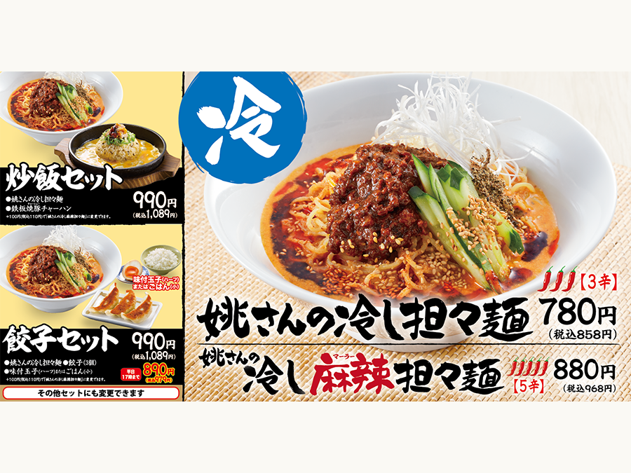 期間限定『姚さんの冷し担々麺』『姚さんの冷し麻辣担々麺』を販売