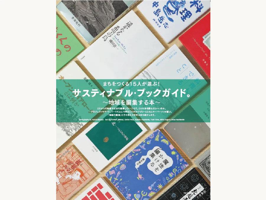 『星庭』代表・アートディレクター|福田まやさんが選ぶ「地域を編集する本」を紹介