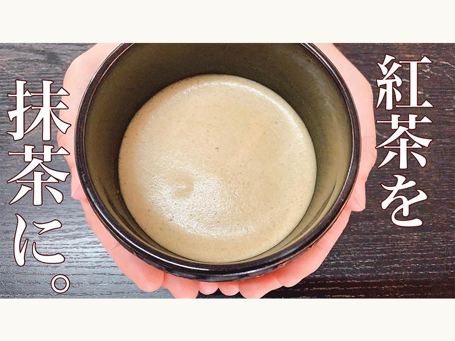世界初の試み、常識を覆す「紅茶の抹茶」が限定発売