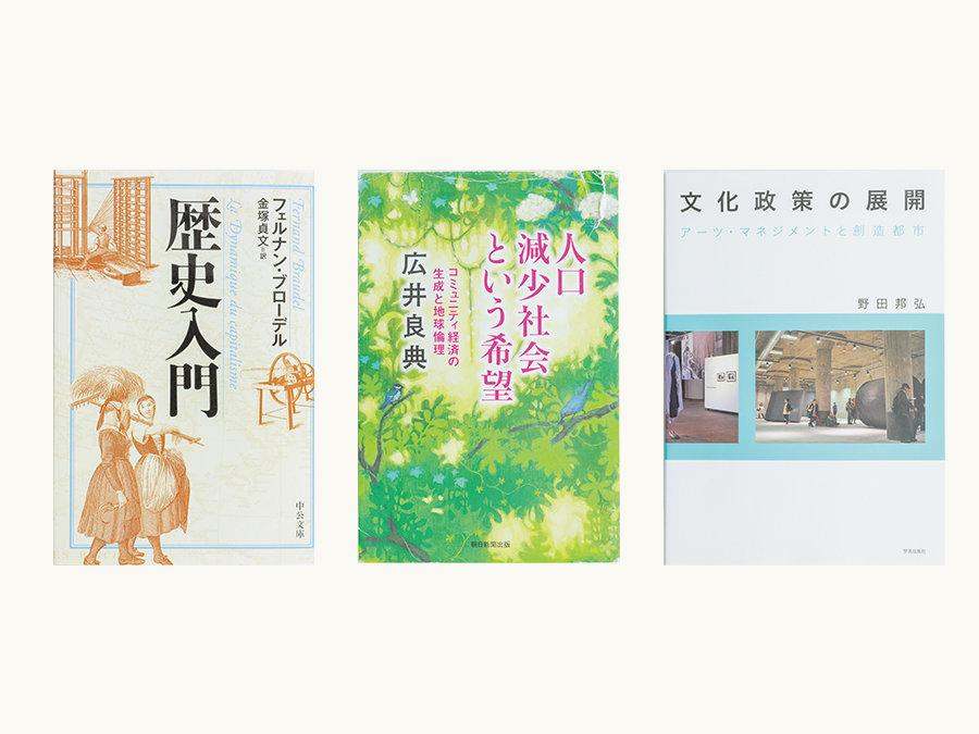 アートプランナー|守屋慎一郎さんの選書