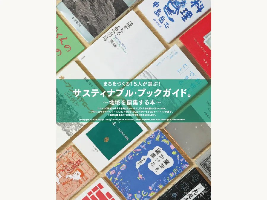 『公共R不動産』コーディネーター 飯石藍さんが選ぶ「地域を編集する本」を紹介