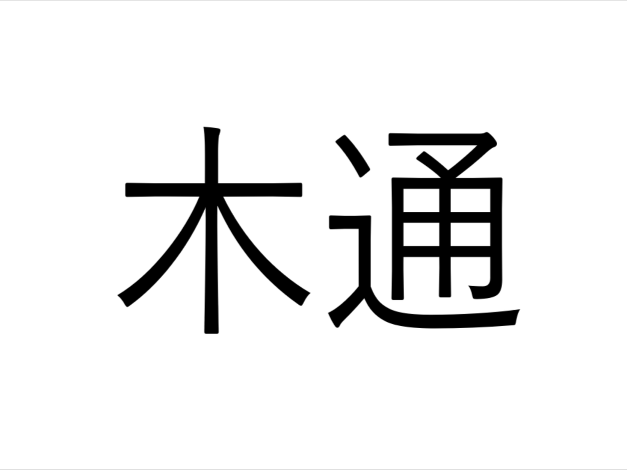 「木通」通じる木と書いてなんと読む?生産量約9割が山形県産!