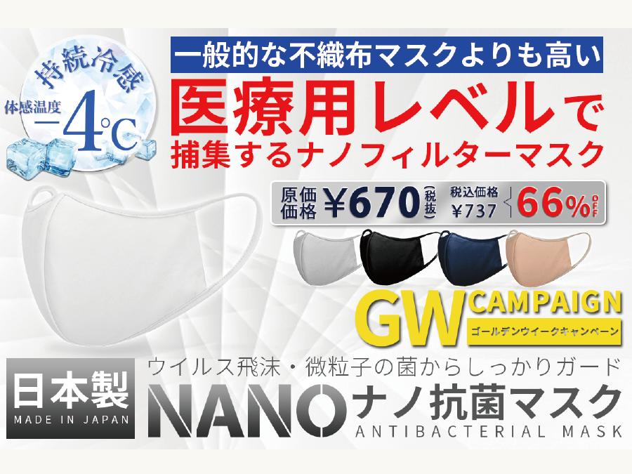 医療用レベルの日本製夏マスク「ナノ抗菌マスク」を特別価格・500枚限定で販売