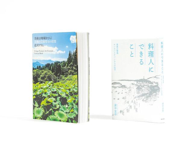 クリエイティブ・ディレクター/『自遊人』代表取締役 岩佐十良さんの選書 1〜2