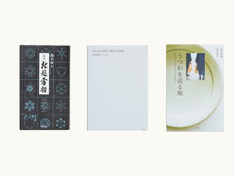 クリエイティブ・ディレクター/『自遊人』代表取締役 岩佐十良さんの選書