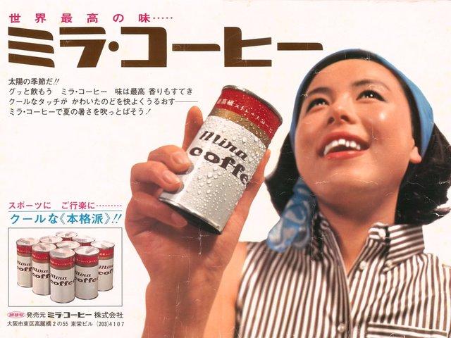 あなたは知ってた?世界初の缶コーヒー、実は〇〇県生まれだった!