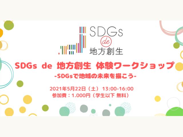 SDGsで地域の未来を描いていく「SDGs de 地方創生 体験ワークショップ」を高知で開催!