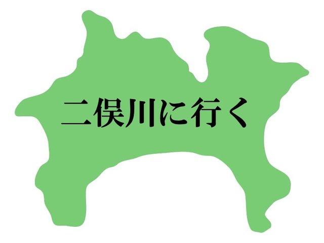「二俣川に行く」と聞いただけで目的が分かる?神奈川県民あるある