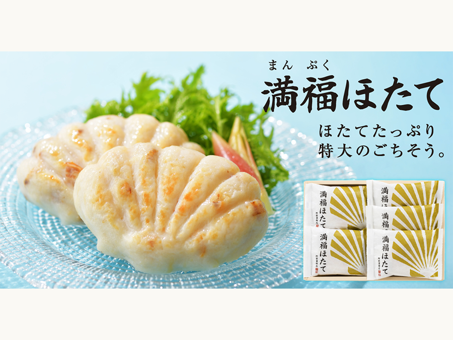 夏の限定商品「満福ほたて」5月15日発売開始