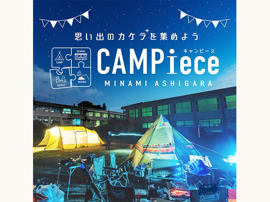 神奈川県南足柄市の廃校がキャンプ場に!「CAMPiece(キャンピース)」事業開始