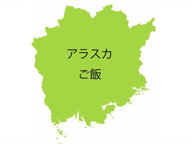 「アラスカご飯」が分かるあなたは岡山県民!いわゆる〇〇〇がなぜこの呼び名に?