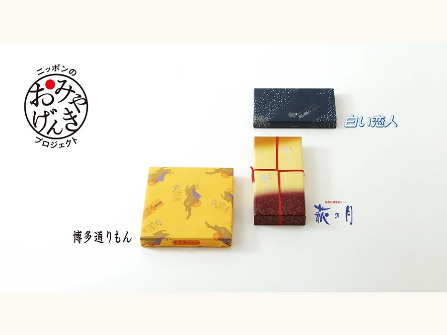 白い恋人×萩の月×博多通りもん|日本の銘菓3社による夢のコラボが実現します!