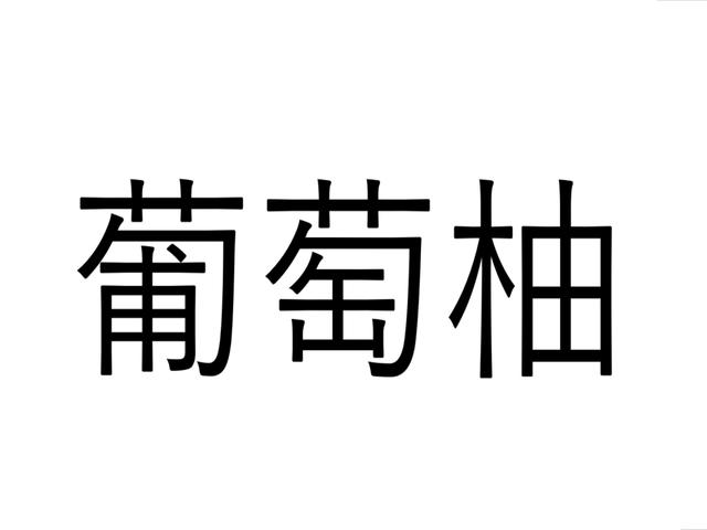 「葡萄柚」なんと読む?収穫量日本一は静岡県!
