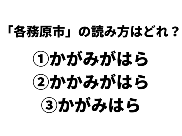 岐阜県「各務原市」の正しい読み方はどれでしょう?歴史と変遷を読み解こう。