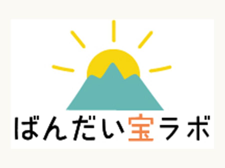 """磐梯町""""と""""一緒にアイディアを実現する官民共創プロジェクト「ばんだい宝ラボ」2021年度受付中"""