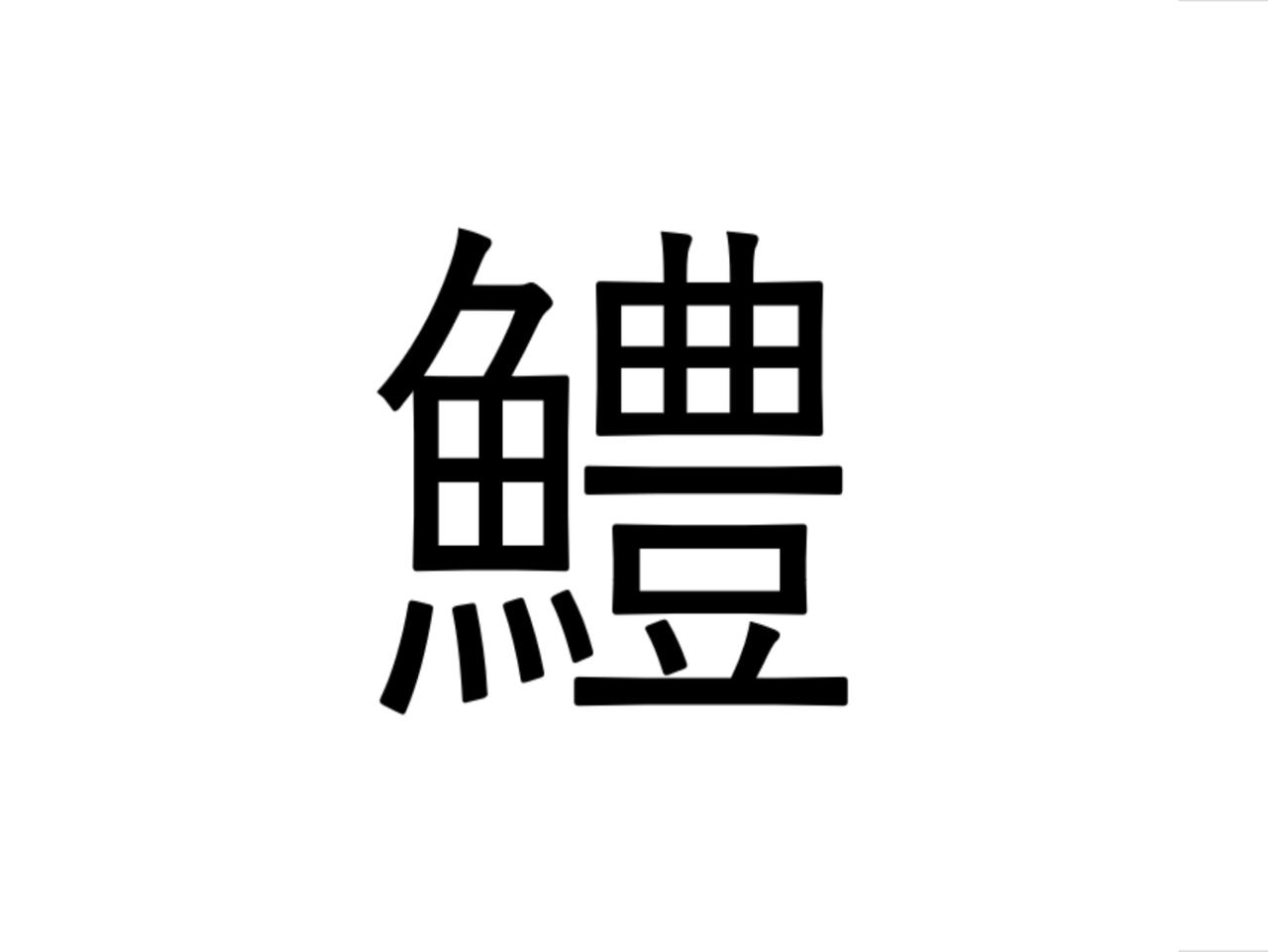 豊かな魚と書いて「鱧」、これなんて読む?兵庫県淡路島の郷土料理にも使用。