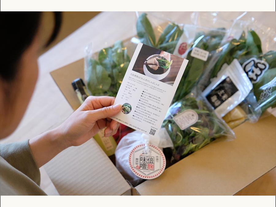 奈良県曽爾村WEBショップ「そにのわマルシェ」で野菜と加工品を詰め合わせた定期便サービススタート