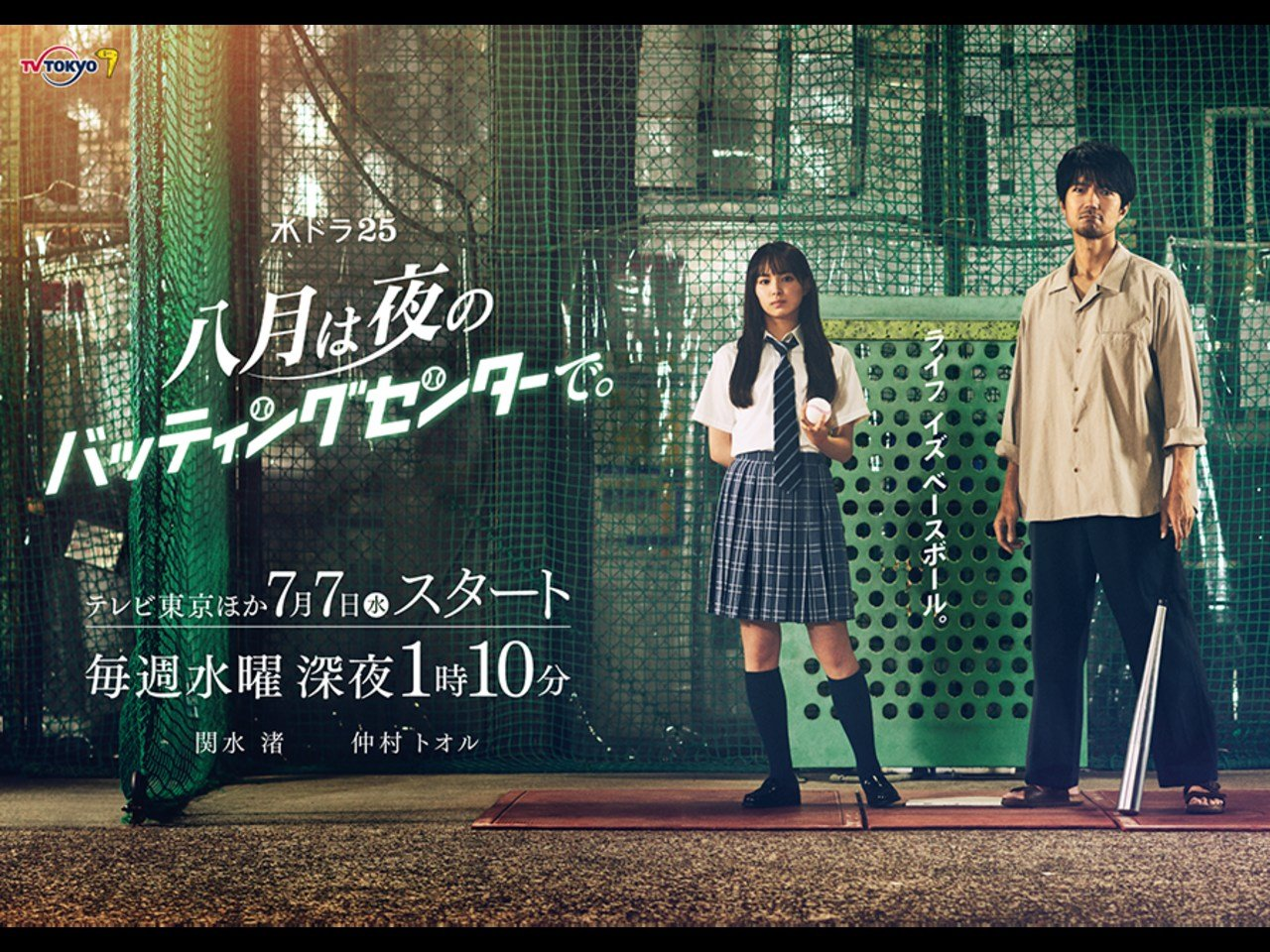新感覚ベースボール・ヒューマンドラマ『八月は夜のバッティングセンターで。』放送決定!