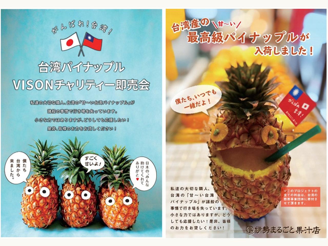 三重県 「VISON」×「まるごと果汁店」が台湾パイナップルのチャリティイベントを実施