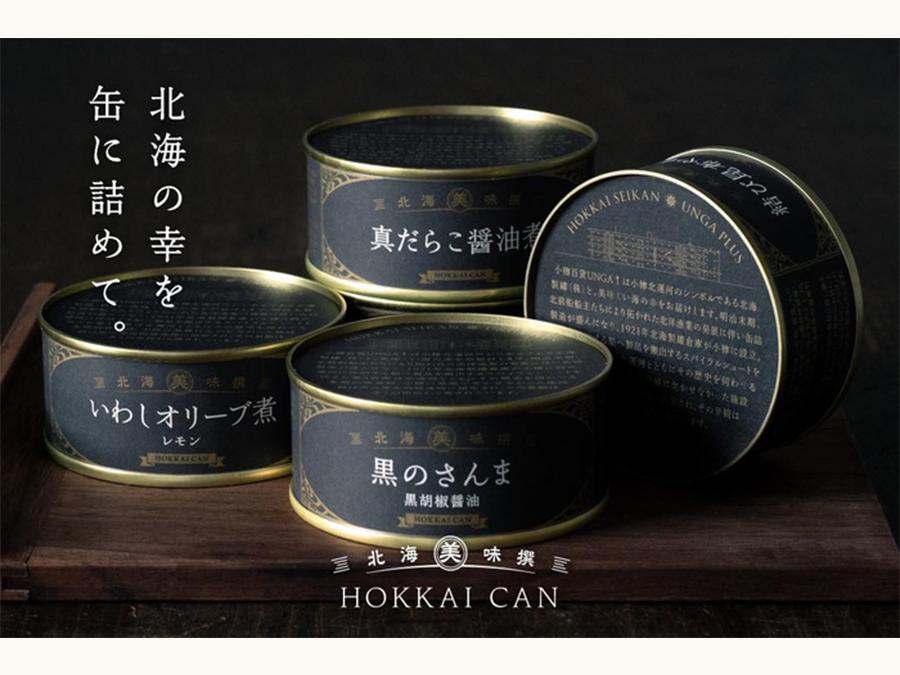 かつてはアジア最大の製罐工場「北海製罐小樽工場」と小樽百貨UNGA↑のコラボ新商品