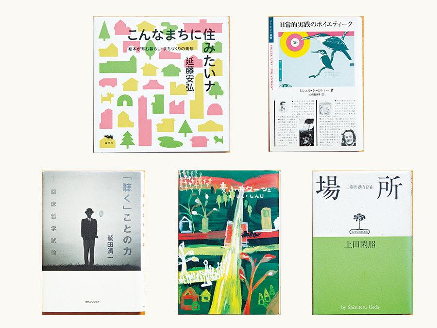 東京都市大学都市生活学部准教授・坂倉杏介さんが選ぶ「ウェルビーイングを感じる本5冊」