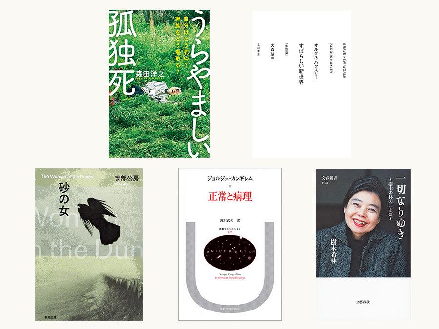 医師・大脇幸志郎さんが選ぶ「ウェルビーイングを感じる本5冊」